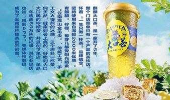 麒麟大口茶:如何打造引爆口碑的茶饮品牌?