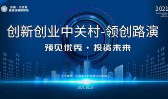 【10.21】济南·中关村信息谷创新中心投资路演活动