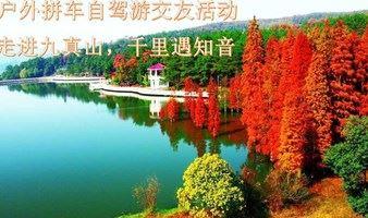 10月24号武汉户外活动· 东湖/九真山专场