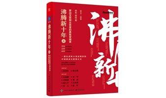 中国互联网正史《沸腾新十年》共读