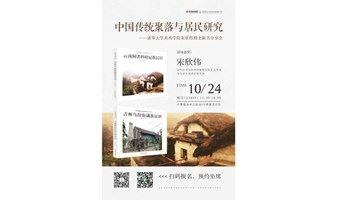 中国传统聚落与居民研究——清华大学美术学院宋欣伟博士新书分享会