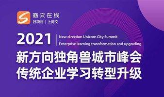 《2021新方向独角兽城市峰会》杭州站:传统企业学习转型升级