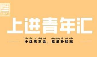 【杭州同城】分享:我是如何跟秋叶大叔一起搞直播的?