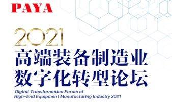 2021 高端装备制造业 数字化转型论坛
