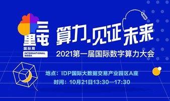 文化三里屯论坛国际周科技论坛暨2021第一届国际数字算力大会
