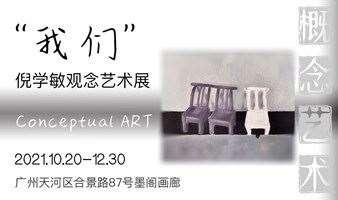 """""""我们""""倪学敏观念艺术展——墨阁画廊2021当代艺术展"""