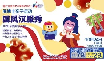 【广州】中国传统美学大赏——国风汉服秀