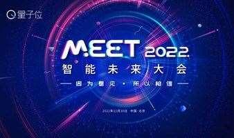 量子位MEET 2022智能未来大会-年度影响力智能商业峰会