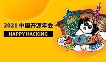 COSCon'21 中国开源年会 · 深圳