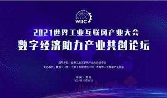 2021世界工业互联网产业大会-- 数字经济助力产业共创论坛