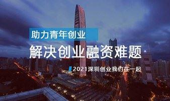 《创业青年》2021深圳创业我们在一起,线下沙龙、项目路演、投资人对接,结交优秀的实干家