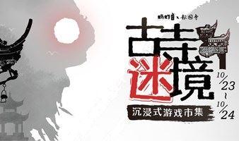【活动取消】「古寺迷境」沉浸式互动游戏市集
