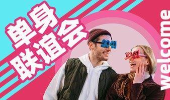 【单身相亲联谊会·90后专场】welcome单身男女们!