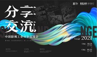 中国影视工业分享交流会