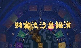 财富流沙盘推演(周日下午场)