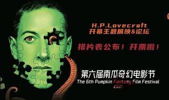 第六届南瓜奇幻电影节H.P. Lovecraft开幕主题展映&论坛!开票啦!现场有粉丝福利!