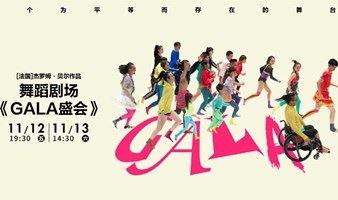 凡人舞蹈剧场《Gala盛会》为平等而存在的舞台