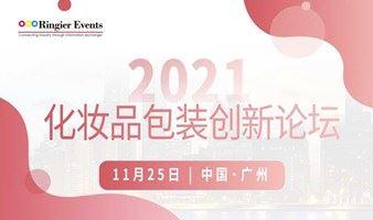 2021化妆品包装创新论坛