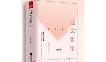 11.27 厦门 | 八月长安 《这么多年》新书签售会