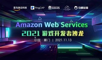 Amazon Web Services 2021游戏开发者沙龙