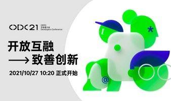 【线上】2021 OPPO开发者大会|开放互融,致善创新