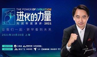 进化的力量·刘润年度演讲 直播