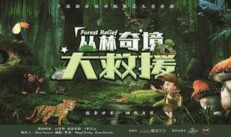【杭州站】中英联合制作儿童剧《丛林奇境大救援》