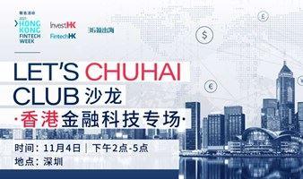 LET'S CHUHAI CLUB 香港金融科技专场 - 深圳活动