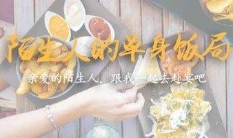 周末广州单身饭局派对 | 我们一起吃饭,聊天,玩闹,一顿饭的时间,认识合拍的人