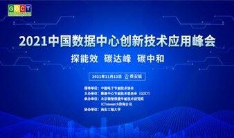 2021中国数据中心创新技术应用峰会(西安站)