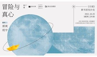 冒险与真心——《月球》新书首发沙龙