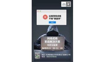 10月21日 天津 | 网络成瘾 家庭解决方案