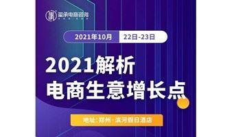 【免费领取2天1夜线下公开课】2021解析电商生意增长点!数量有限!