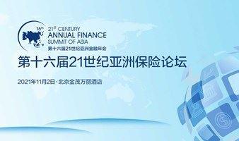 第十六届21世纪亚洲金融年会暨保险论坛