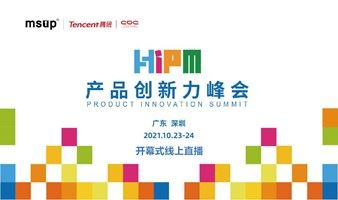2021产品创新力峰会(HIPM)---开幕式直播