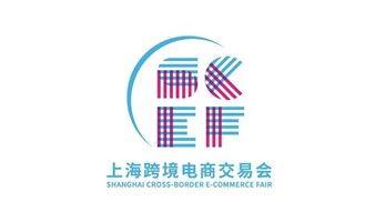 2021年上海跨境电商交易会上海跨境电商展