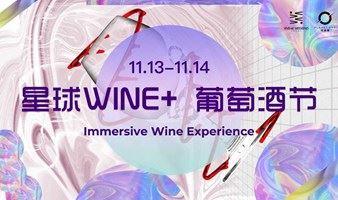 时髦WINE家 | 限定22H,置身于葡萄酒星球般的酒节沉浸体验!