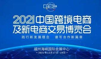 2021中国跨境电商及新电商交易博览会高峰论坛