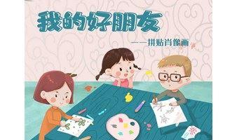 星少年·创意课堂丨我的好朋友:肖像拼贴画