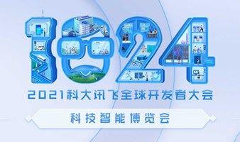 2021科大讯飞全球开发者大会--科技智能博览会