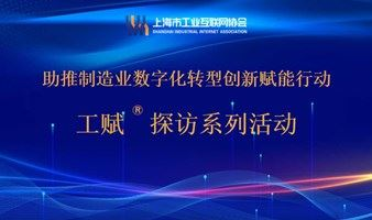 助推制造业数字化转型创新赋能行动·工赋探访系列活动之南京站