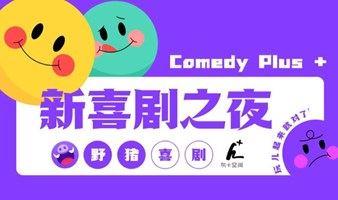 【新喜剧之夜】野猪喜剧 脱口秀 开放麦 即兴喜剧 爆笑解压