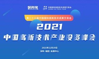 2021中国高新技术产业投资峰会