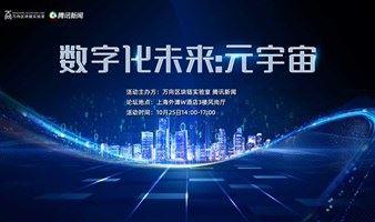数字化未来:元宇宙