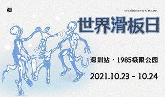 10/23-10/24 | 2021世界滑板日深圳站