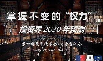 投资界2030年预测与总结——未来十年决定性的3个层次【第四期投资读书会】 报名已开启