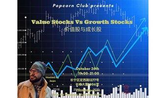 【英语社交】Value Stocks Vs Growth Stocks  价值股与成长股