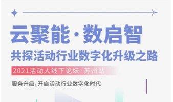 2021活动策划人线下论坛 · 苏州站