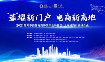 2021年简阳市西部电商物流产业功能区 上海专场招商引资推介会