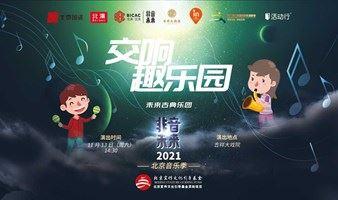 2021非音未来北京音乐季—— 《交响趣乐园》古典专场音乐会